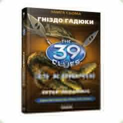 39 ключей Гнездо гадюки, книга 7, П. Леранжис, укр. (Р267004У)