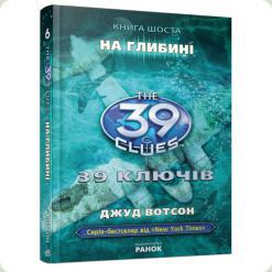 39 ключей: На глубине, книга шестая, Д. Уотсон, укр. (Р267002У)