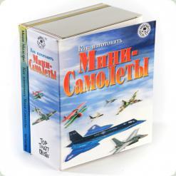 Как изготовить мини-самолеты