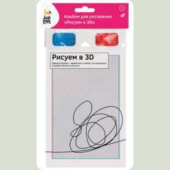 Альбом для рисования «Рисуем в 3D»