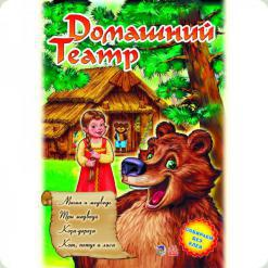 Домашний театр: Маша и медведь,Три медведя,Коза-дереза... рус вып.6 (А403006Р)