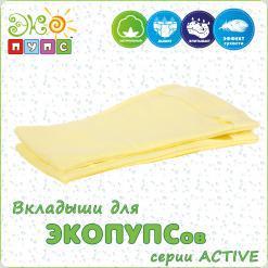 Дополнительно вкладыши для ЭКОПУПСов без кармана серии ACTIVE (2шт.)