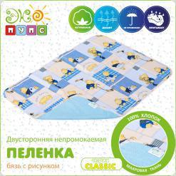 Двусторонняя непромокаемая пеленка CLASSIC, бязь с рисунком, Рамер:65х90
