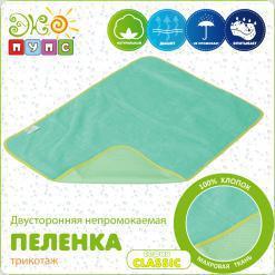 Двусторонняя непромокаемая пеленка CLASSIC, трикотаж, Рамер:50х70