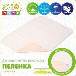 Двусторонняя непромокаемая пеленка PREMIUM, трикотаж, Рамер:65х90