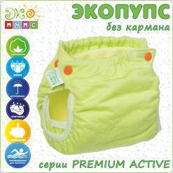 ЭКОПУПСы без кармана Premium Active, комплект (трусики-подгузники (1шт.) + вкладыш ВК3 (1шт.)