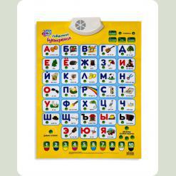 Говорящая азбука Joy Toy рус. (7002)