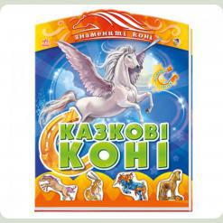 Книга-раскраска знаменитые лошади: Сказочные лошади, укр. (А17066У)