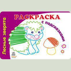 Книга-разрисовка с подсказками: Лесные зверята, рус. (К253004Р)