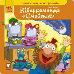 """Книги для всей семьи: Киберкоманда """"Смайлик"""", укр. (Я16629У)"""