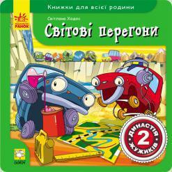 Книги для всей семьи: Мировые гонки, укр. (Я16128У)