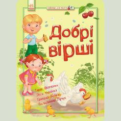 Лучше всего для малышей: Добрые стихи, рус. (Ч900043Р)