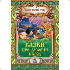 Лучшие сказки мира: Сказки о лесной народ, укр. (Р5333У)