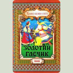 Лучшие сказки мира: Золотой кувшин, укр. (Р5002У)
