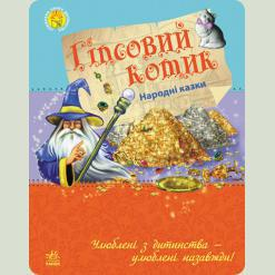 Любимая книга детства: Гипсовый котик, укр. (Ч179002У)