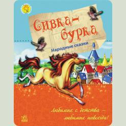 Любимая книга детства: Сивка-бурка, рус. (Ч179004Р)