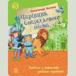Любимая книга детства: Волшебник Изумрудного города, укр. (Ч179006У)