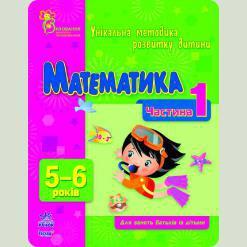 Математика 5-6 лет, часть первая, укр. (К413007У)