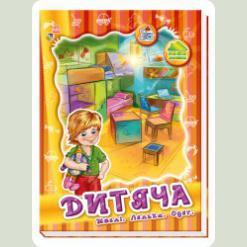 Мебель для куклы: Детская, укр. (А16922У)
