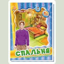 Мебель для куклы: Спальня, укр. (А16918У)