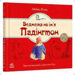 Медвежонок по имени Падингтон, книга первая, М. Бонд, укр. (Р144001У)