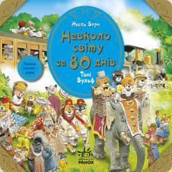 Мировая классика - детям: Вокруг света за 80 дней, Ж. Верн, укр. (Я257004У)