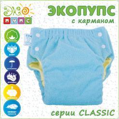 Многоразовый подгузник ЭКОПУПС с карманом Classic, размер 92+