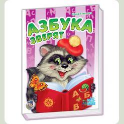 Моя первая азбука: Азбука зверят, рус. (М241006Р)
