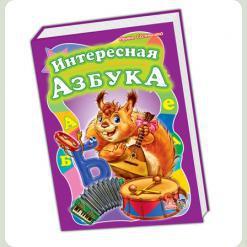 Моя первая азбука: Интересная азбука, рус. (М17343Р)