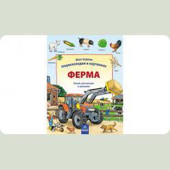 Моя первая энциклопедия в картинках: Ферма, рус. (Р121005Р)