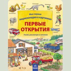 Моя первая энциклопедия в картинках: Первые открытия, рус. (Р121002Р)