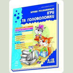 Новая академия интеллекта: Лучшие игры и головоломки, книга 2, укр. (К19784У)