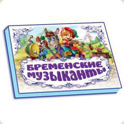Панорамка: Бременские музыканты, рус. (М249013Р)