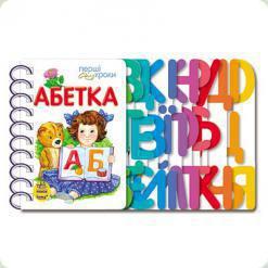 Первые шаги 2013: Азбука, укр. (К410003У)