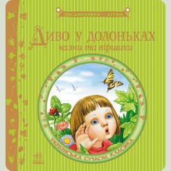 Писатели - детям Чудо в ладошках, укр. (Р137006У)