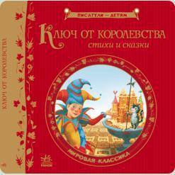 Писатели - детям: Ключ от королевства. Мировая классика, рус. (Р137002Р)