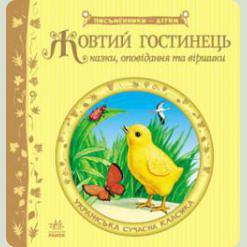 Писатели - детям: Желтый гостинец, укр. (Р137007У)