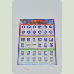 Плакат Ranok Creative Азбука дорожного движения (4214)