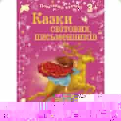 Почитаем вечером Сказки мировых писателей, укр. (Ч127006У)