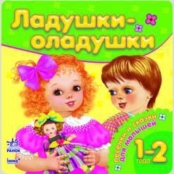 Почитайте для малышей: Ладушки-оладушки, рус. (К12081Р)