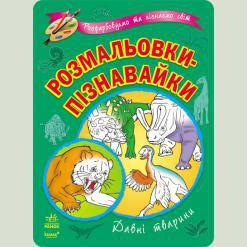 Раскраски-пизнавайкы (новые): Древние животные (К164004У)