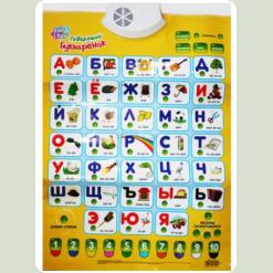 Развивающая игрушка Joy Toy 7031 Говорящая азбука (укр.)