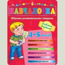 Сборник развивающих задач (новый): Обучалочка 4-5 лет, укр. (К409003У)