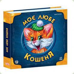 Сборник Учимся вместе: Мое благо котенок, укр. (АН4928У)