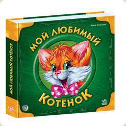 Сборник Учимся вместе: Мой любимый котенок, рус. (А6792Р)