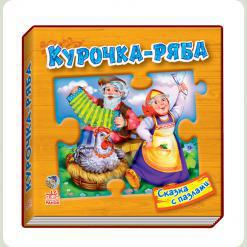 Сказка с пазлами: Курочка ряба, укр. (М238008У)