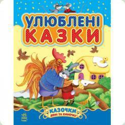 Сказки дочери и сыночек: Любимые сказки, укр. сборник 1 (С193002У)