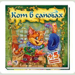 Сказочный мир: Кот в сапогах, рус. (А315004Р)