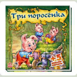 Сказочный мир: Три поросенка, рус. (А315005Р)