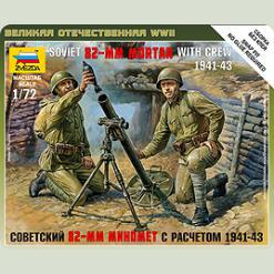 Советский 82-мм миномет с расчетом